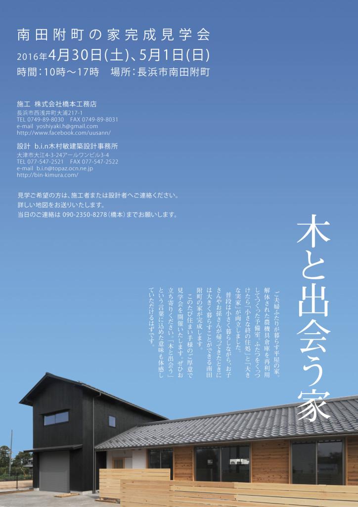 堀川邸見学会のご案内web